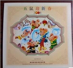 语轩钱币社 - 2008年/辛卯年鼠生肖邮票册五鼠迎新春邮册图片